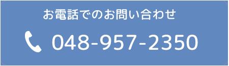 電話でのお問い合わせ048-957-2350